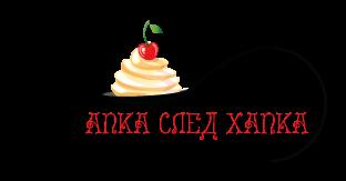 logo_HalpkaSledHapka_transparent-1.png
